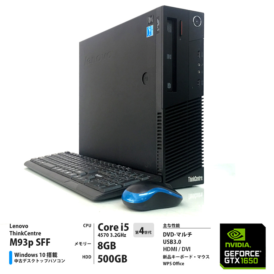 Lenovo ThinkCentre M93p SFF / Corei5 4570 3.2GHz / 新品 GeForce GTX 1650 4GB / メモリー8GB HDD500GB / Windows10 Home 64bit / DVDマルチ / [管理コード:8107]