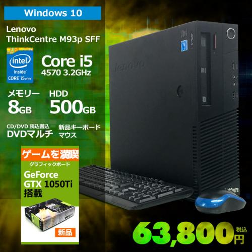 Lenovo 【グラフィックボード搭載 MSI GeForce GTX 1050Ti】 ThinkCentre M93p SFF / Core i5 4570 3.2GHz / メモリー8GB HDD500GB DVDマルチ / Windows10 Home 64bit