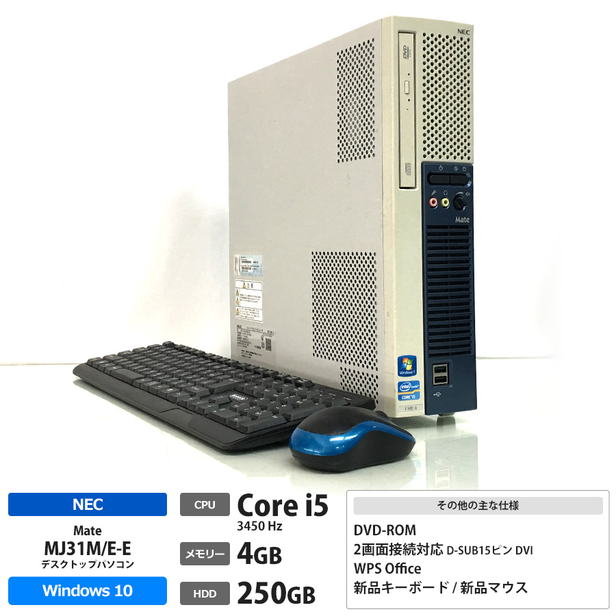 NEC Mate MJ31M/E-E Corei5 3450 3.1GHz / メモリー4GB HDD250GB / Windows10 Home 64bit / DVD-ROM