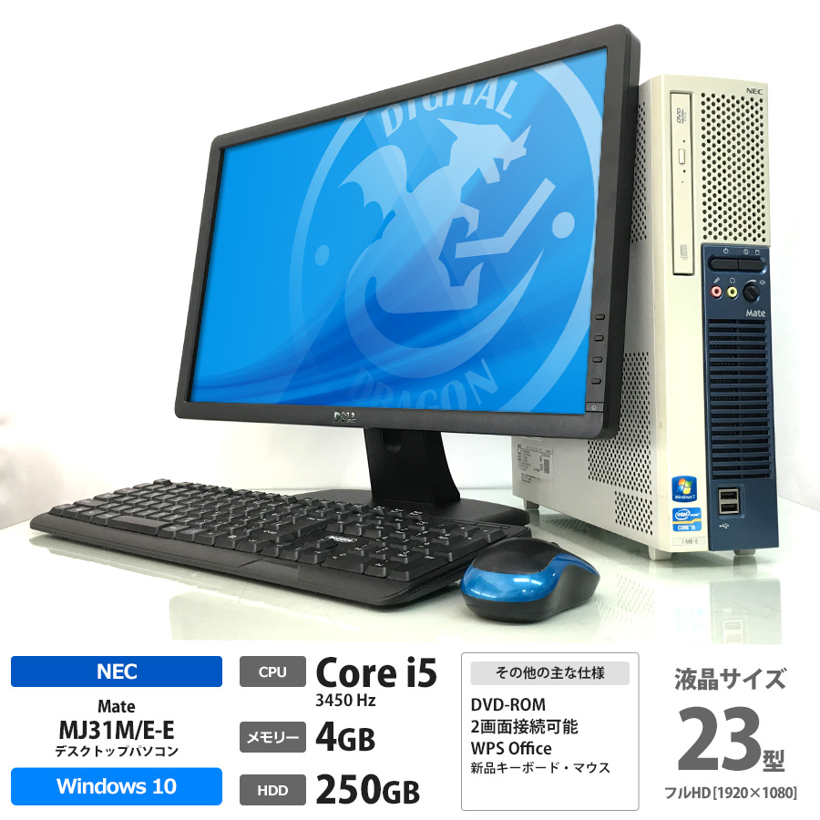 NEC Mate MJ31M/E-E Corei5 3450 3.1GHz / メモリー4GB HDD250GB / Windows10 Home 64bit / DVD-ROM / 23型 フルHD 液晶ディスプレイセット