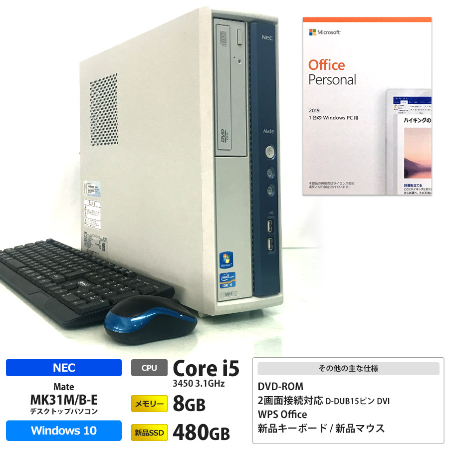 NEC Mate MK31M/B-E Corei5 3450 3.1GHz / メモリー8GB 新品SSD480GB / Windows10 Home 64bit / DVD-ROM / Microsoft Office Personal 2019 プリインストール(Word、Excel、Outlook)