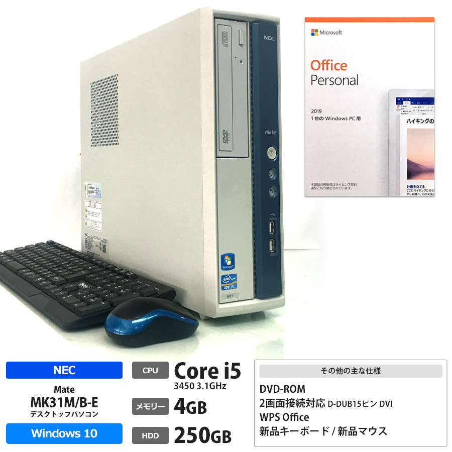 NEC Mate MK31M/B-E Corei5 3450 3.1GHz / メモリー4GB HDD250GB / Windows10 Home 64bit / DVD-ROM / Microsoft Office Personal 2019 プリインストール(Word、Excel、Outlook)