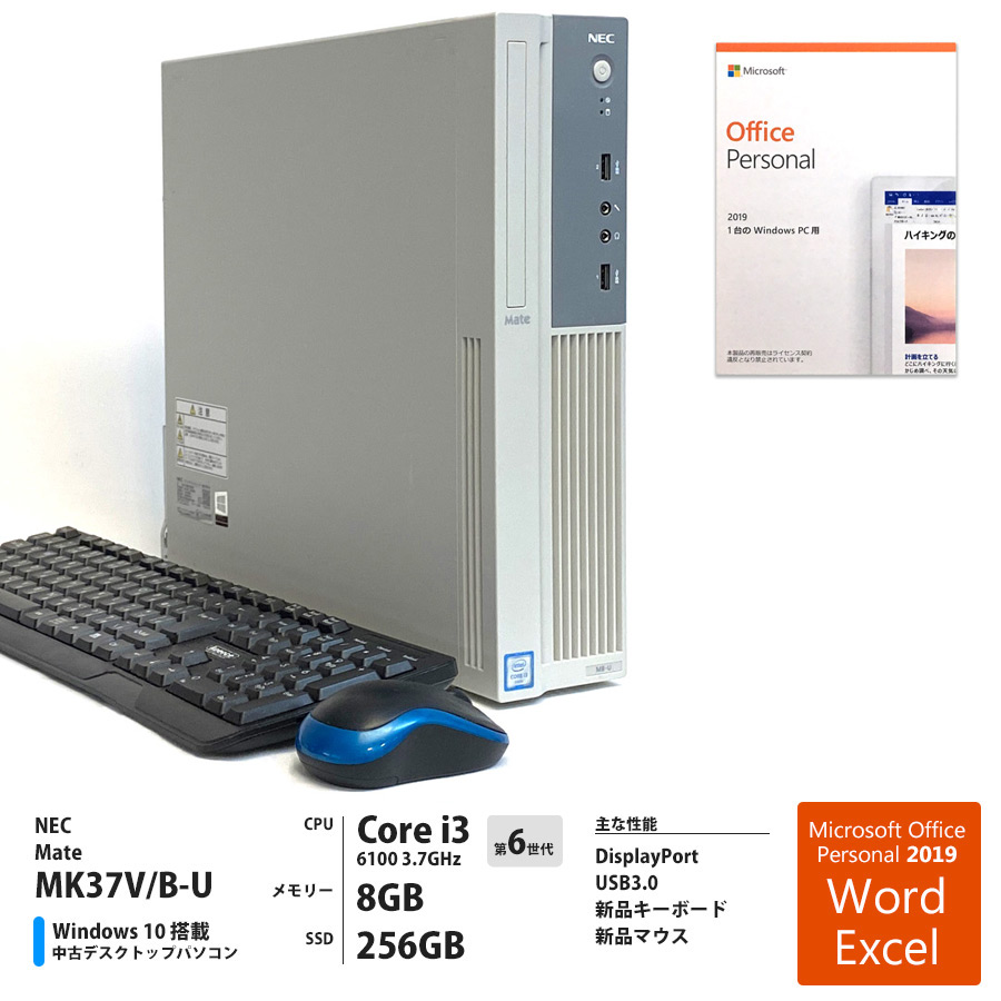 NEC Mate MK37V/B-U / 第6世代 Corei3 6100 3.7GHz / メモリー8GB SSD256GB / Windows10 Home / Microsoft Office Personal 2019 ライセンスカード [管理コード:9801]