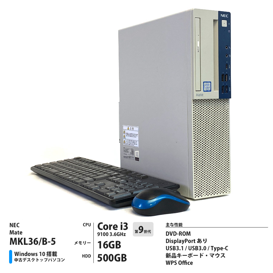 NEC Mate MKL36/B-5 / 第9世代 Corei3 9100 3.6GHz / メモリー16GB HDD500GB / Windows10 Home 64bit / DVD-ROM [管理コード:9870_9]