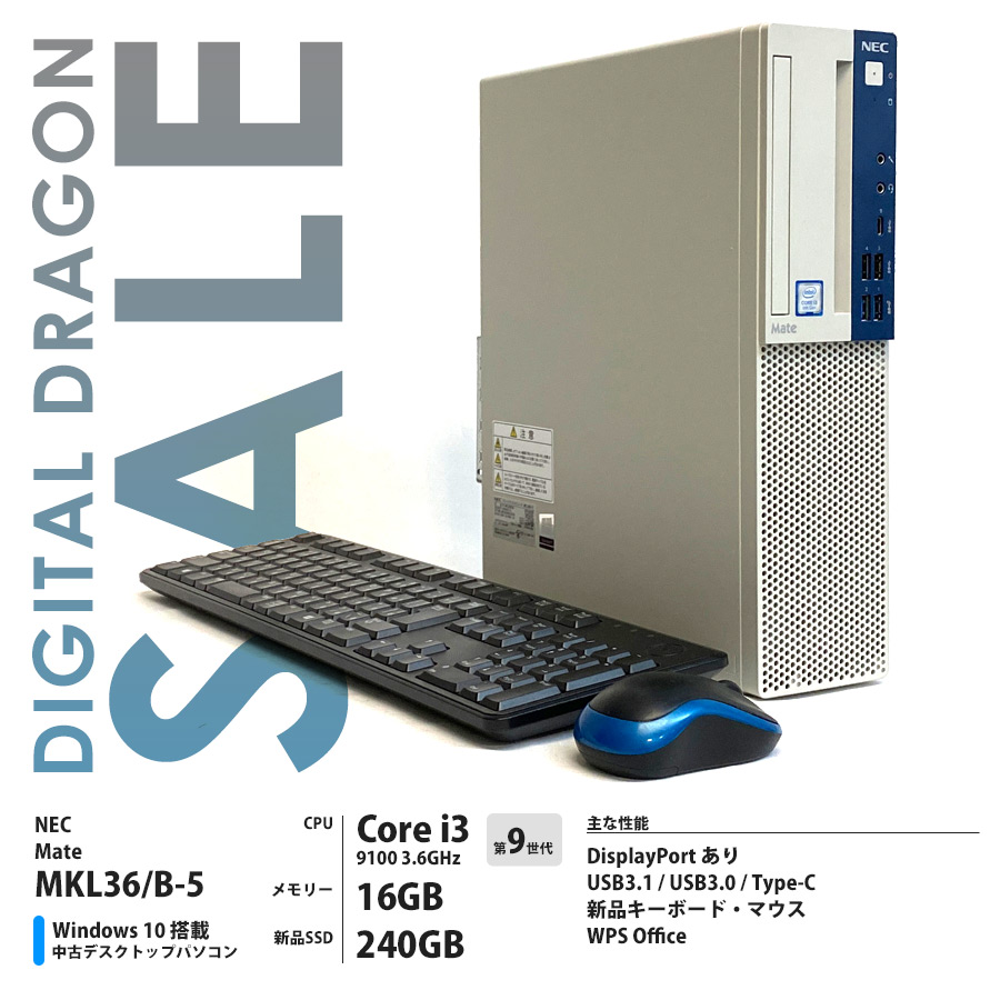【セール】Mate MKL36/B-5 / 第9世代 Corei3 9100 3.6GHz / メモリー16GB 新品SSD240GB / Windows10 Home 64bit / DVD-ROM [管理コード:9870_9]