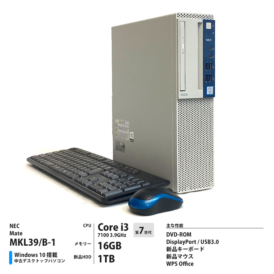 Mate MKL39/B-1 / 第7世代 Corei3 7100 3.9GHz / メモリー16GB 新品HDD1TB / Windows10 Home / DVD-ROM [管理コード:9832_5]