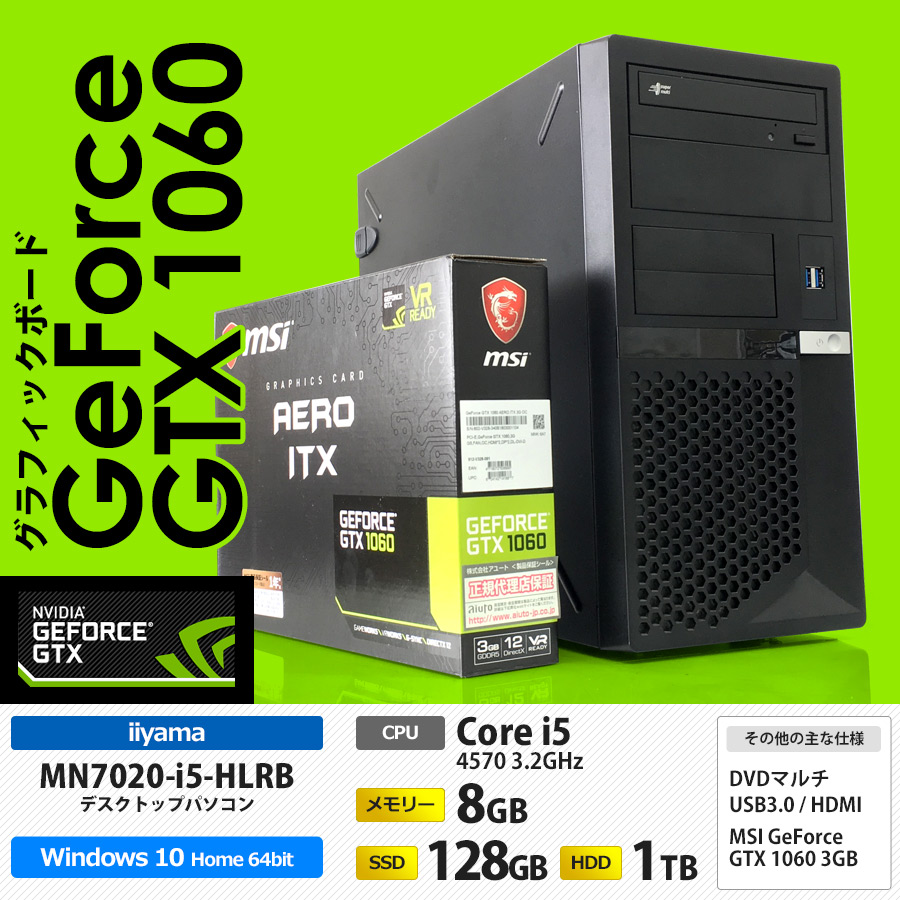 iiyama MN7020-i5-HLRB Corei5 4570 3.2GHz / 新品 GeForce GTX1060 3GB搭載 / メモリー8GB SSD128GB+HDD1TB / Windows10 Home 64bit / DVDマルチ ※WPS Office、キーボード、マウス別売
