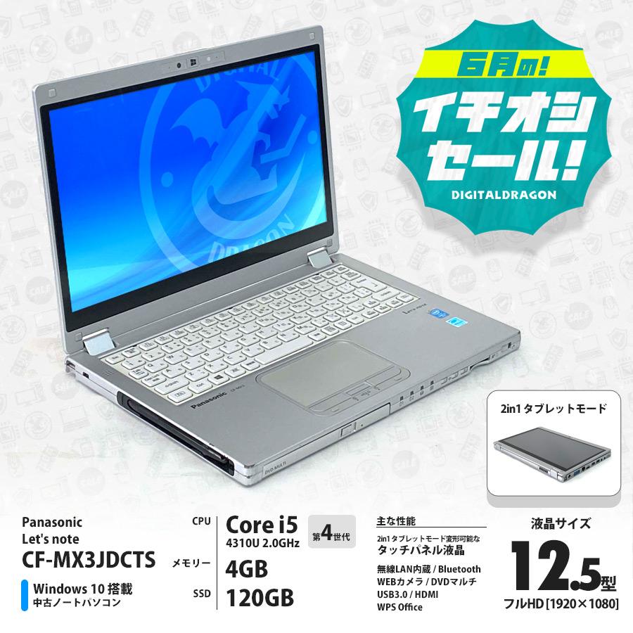 中古パソコン Panasonic レッツノート CF-MX3JDCTS