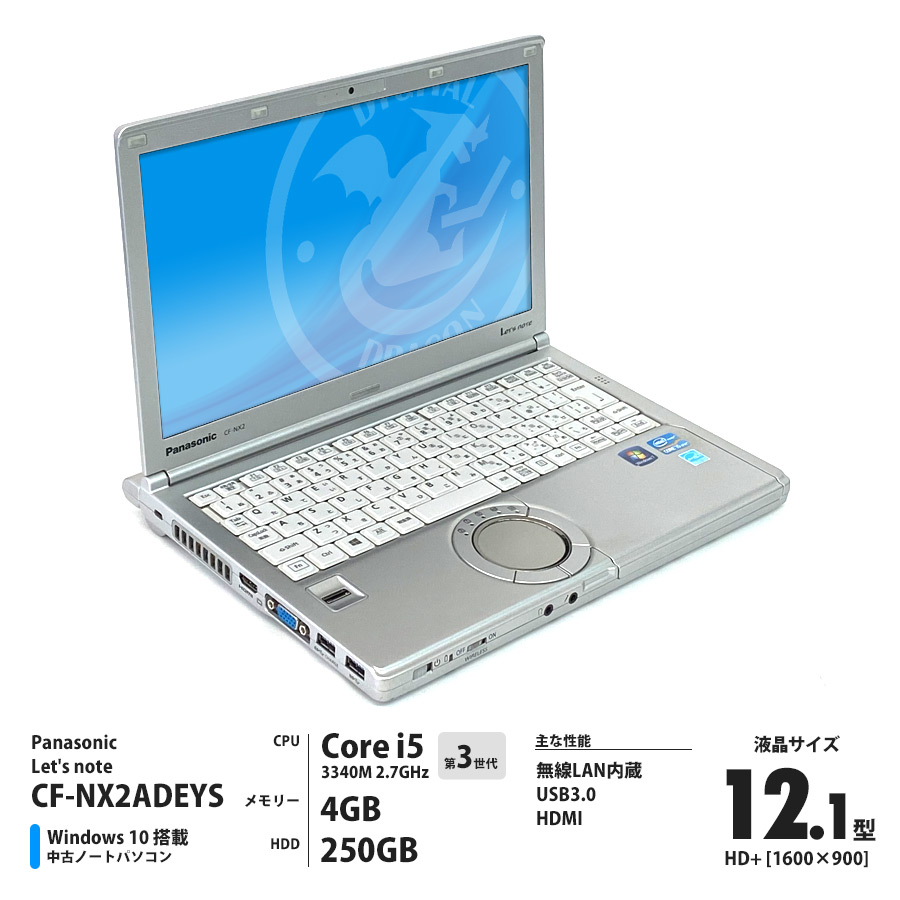 Panasonic レッツノート CF-NX2ADEYS Corei5 3340M 2.7GHz / メモリー4GB HDD250GB / Windows10 Home 64bit / 12.1型HD+[1600×900] / 無線LAN内蔵 [管理コード:5381]