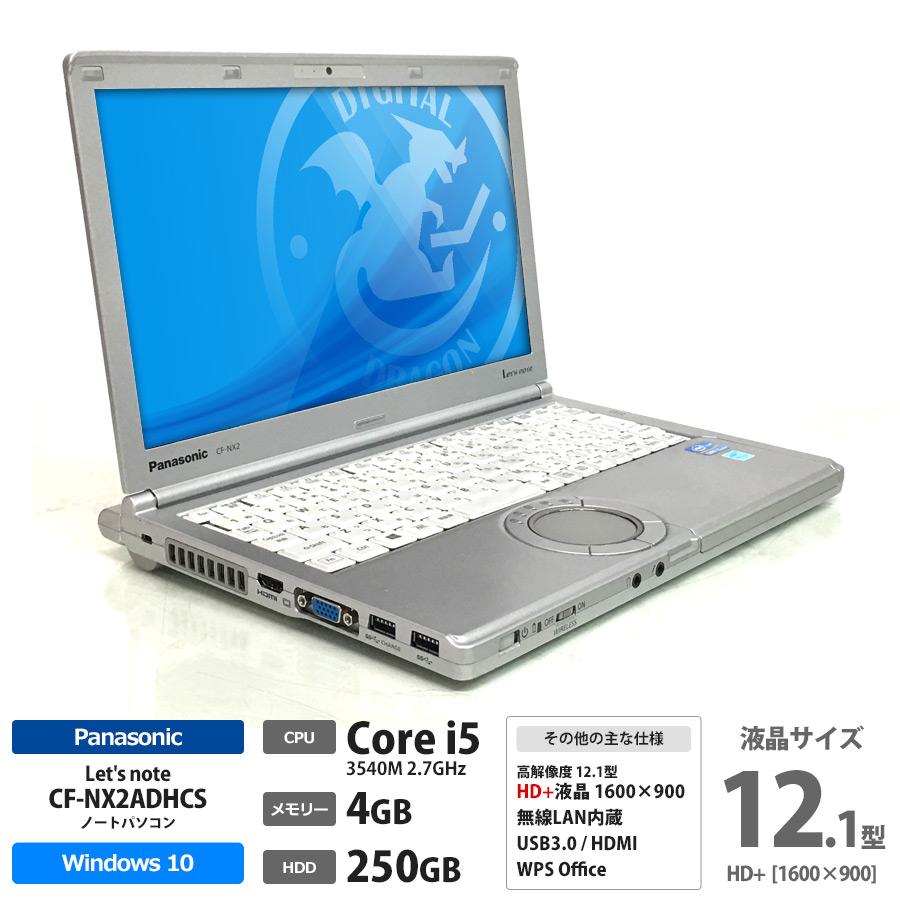 Panasonic レッツノート CF-NX2ADHCS Core i5 3340M 2.7GHz / メモリー4GB HDD250GB / Windows10 Home 64bit / メモリー4GB HDD250GB / 12.1型 HD+液晶[1600×900] / 無線LAN内蔵 / WEBカメラ搭載