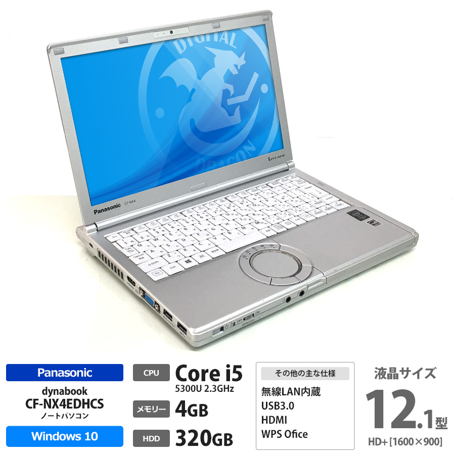 Panasonic Let's note CF-NX4EDHCS Corei5 5300U 2.3GHz / メモリー4GB HDD320GB / Windows10 Home 64bit / 12.1型 HD+液晶[1600×900] / 無線LAN内蔵