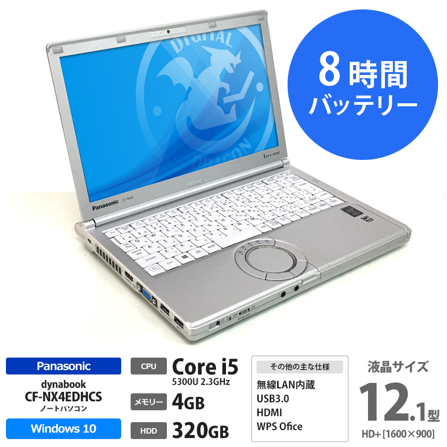Panasonic 【8時間バッテリー駆動 確認済み】 Let's note CF-NX4EDHCS Corei5 5300U 2.3GHz / メモリー4GB HDD320GB / Windows10 Home 64bit / 12.1型 HD+液晶[1600×900] / 無線LAN内蔵