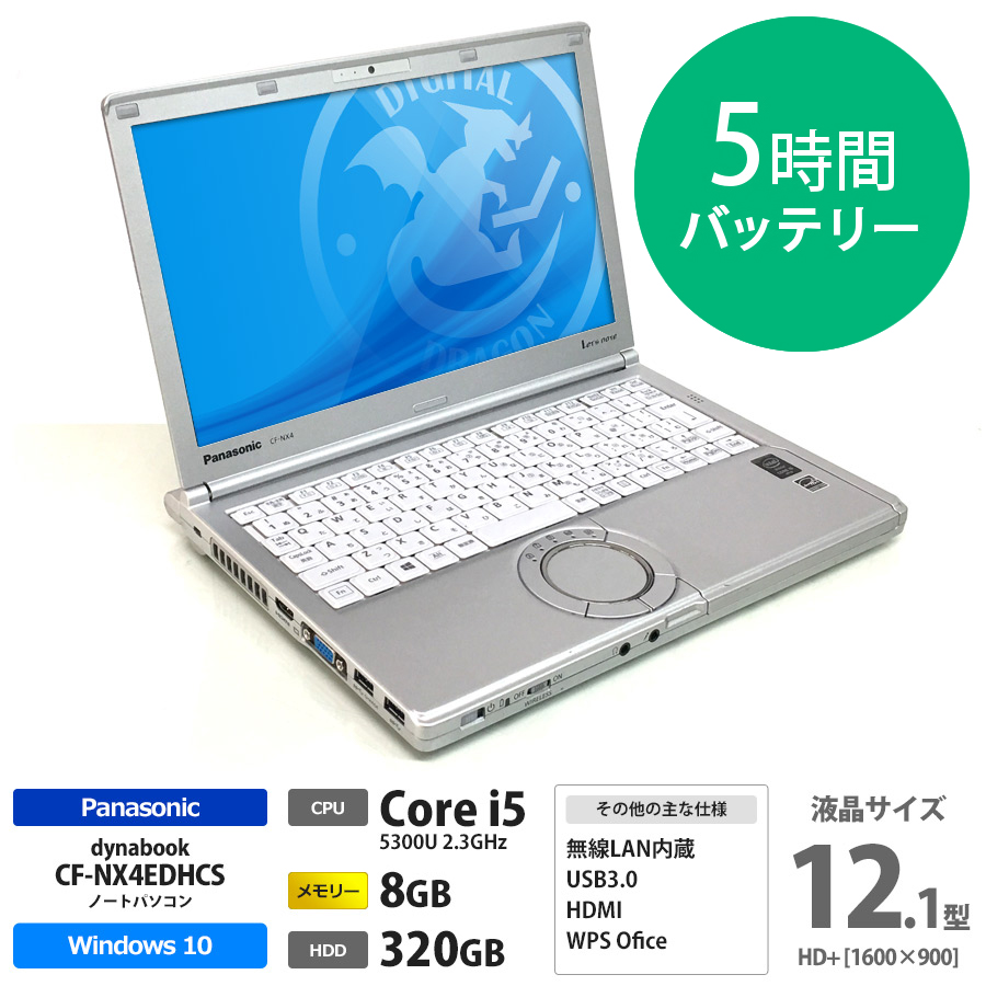 Panasonic 【5時間バッテリー駆動 確認済み】Let's note CF-NX4EDHCS Corei5 5300U 2.3GHz / メモリー8GB HDD320GB / Windows10 Home 64bit / 12.1型 HD+液晶[1600×900] / 無線LAN内蔵
