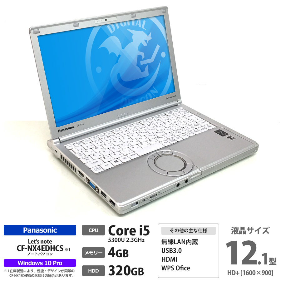 Panasonic Let's note CF-NX4EDHCS Corei5 5300U 2.3GHz / メモリー4GB HDD320GB / Windows10 Pro 64bit / 12.1型 HD+液晶[1600×900] / 無線LAN内蔵