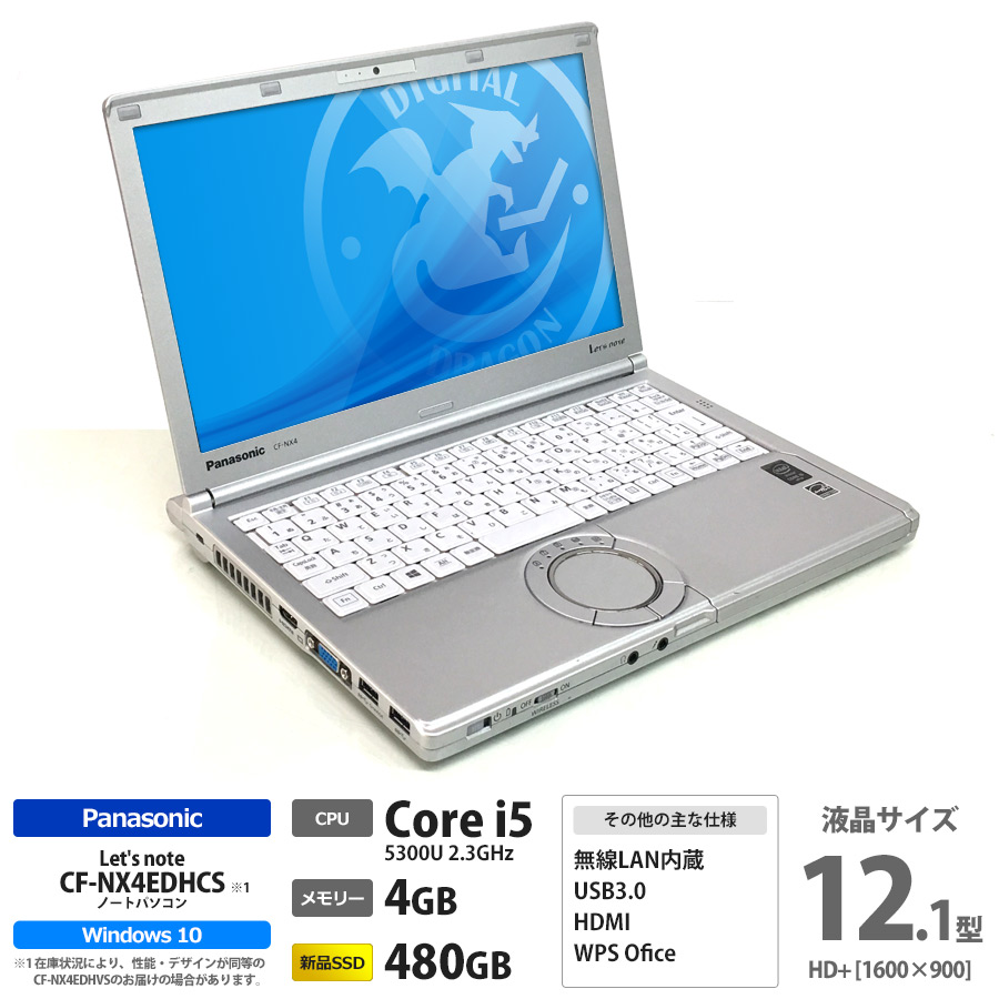 Panasonic Let's note CF-NX4EDHCS Corei5 5300U 2.3GHz / メモリー4GB 新品SSD480GB / Windows10 Home 64bit / 12.1型 HD+液晶[1600×900] / 無線LAN内蔵