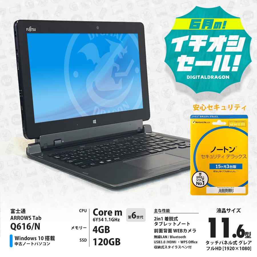 中古パソコン 富士通 ARROWS Tab Q616/N