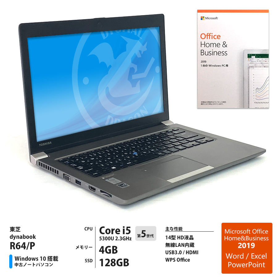 dynabook R64/P / Corei5 5300U 2.3GHz / メモリー4GB SSD128GB / Windows10 Home 64bit / 14型液晶 HDディスプレイ / 無線LAN内蔵 / Microsoft Office Home&Business 2019 プリインストール(Word Excel Outlook PowerPoint) [管理コード:1894]