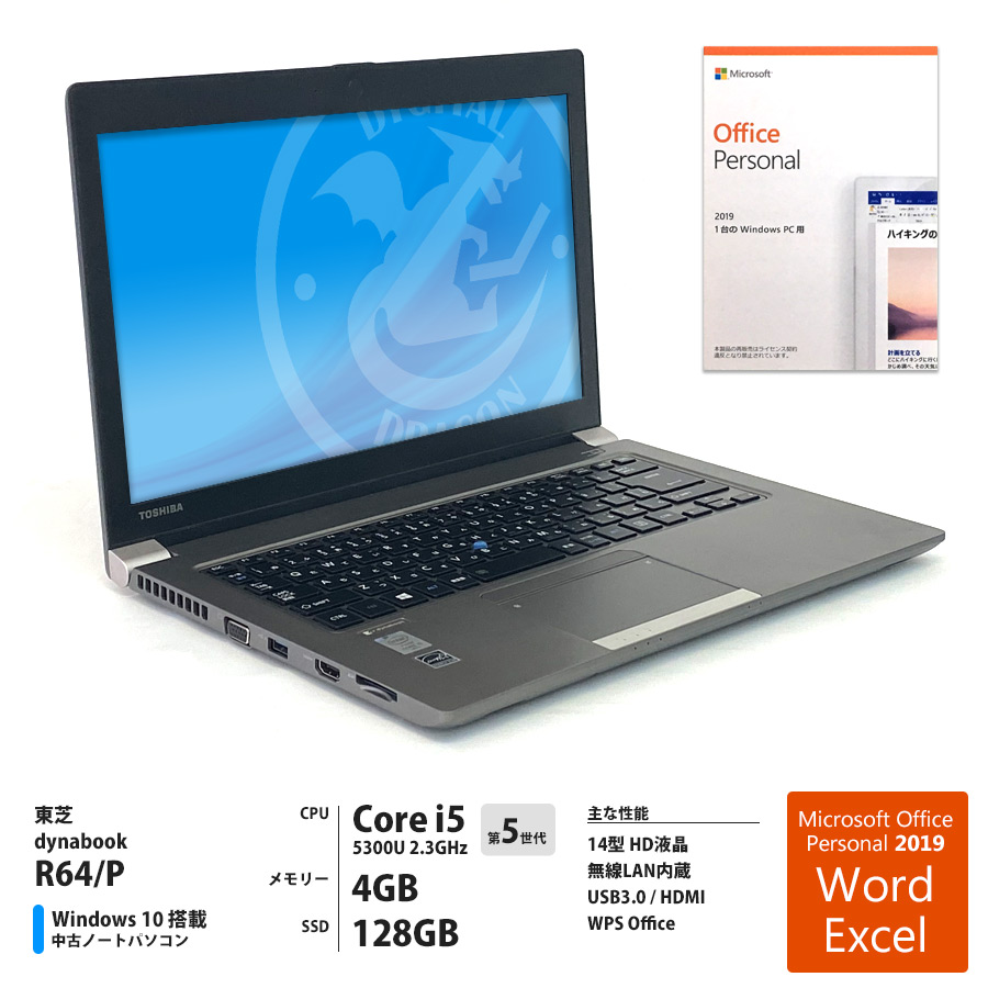 dynabook R64/P / Corei5 5300U 2.3GHz / メモリー4GB SSD128GB / Windows10 Home 64bit / 14型液晶 HDディスプレイ / 無線LAN内蔵 / Microsoft Office Personal 2019 プリインストール(Word Excel Outlook) [管理コード:1894]