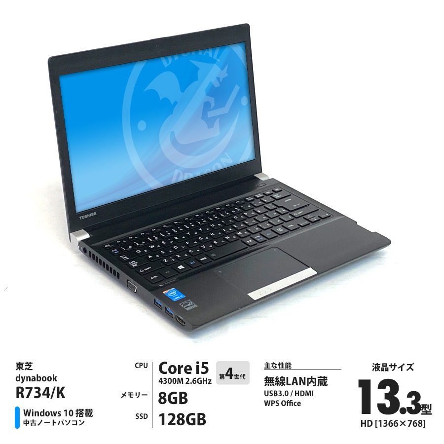 東芝 dynabook R734/K / Corei5 4300M 2.6GHz / メモリー8GB SSD128GB [MSATA] / Windows10 Home 64bit / 13.3型HD液晶 無線LAN内蔵 [管理コードK7845NN]
