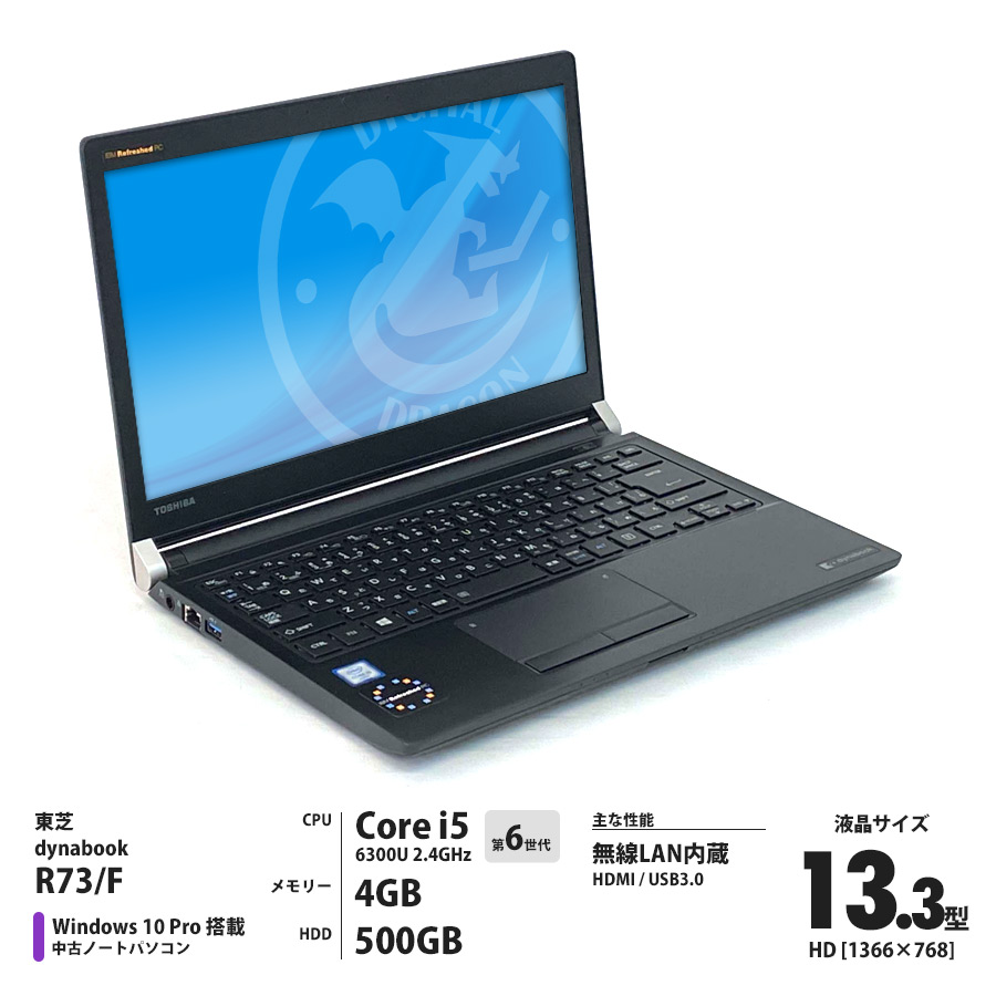 東芝 【即納】dynabook R73/F Corei5 6300U 2.4GHz / メモリー4GB HDD500GB / Windows10 Pro 64bit / 13.3型HD液晶 Bluetooth 無線LAN内蔵 ※WPS Office別売 [管理コード:7562]