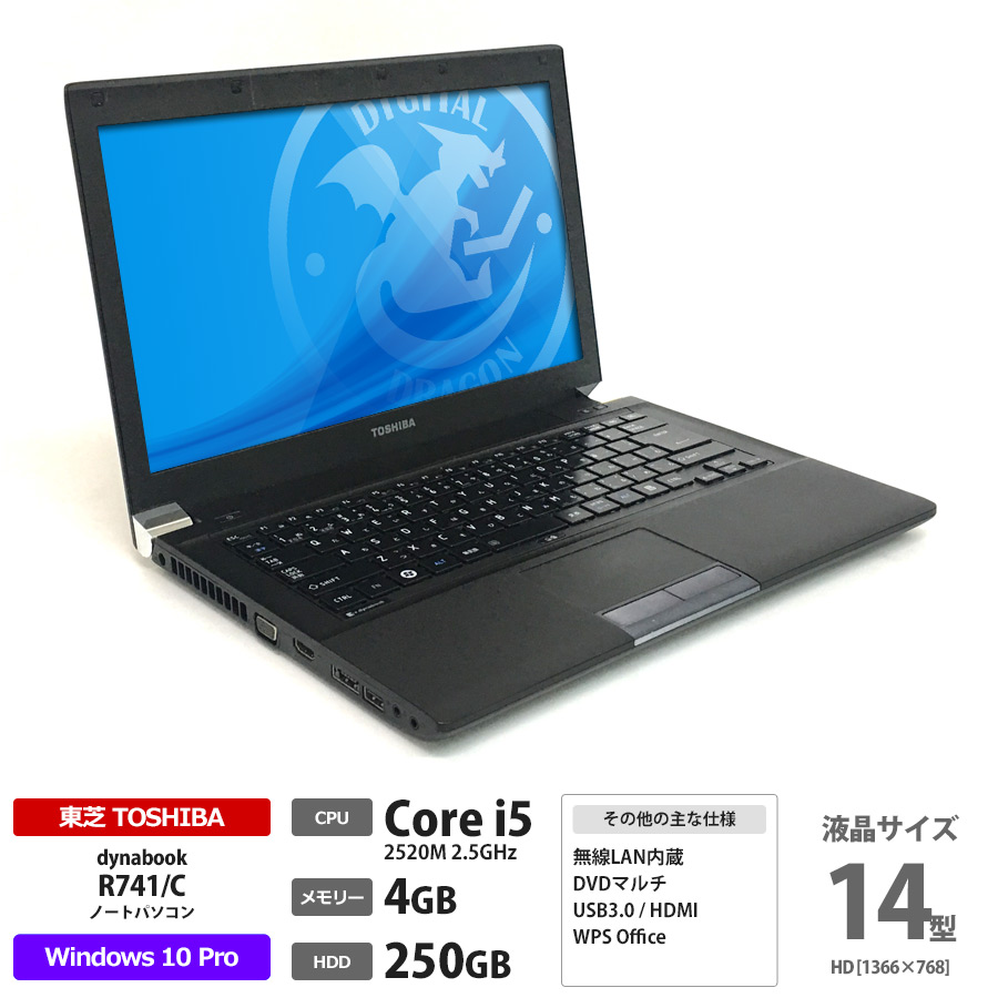 dynabook R741/C i5-2.5GHz / Windows10 Pro 64bit/ DVDマルチ / 14型 HD液晶 / 無線LAN内蔵