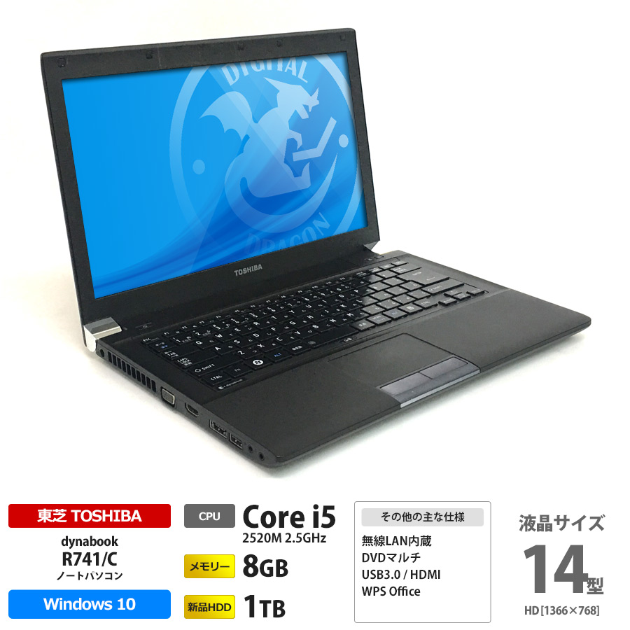 dynabook R741/C i5-2.5GHz / Windows10 Home 64bit/ DVDマルチ / 14型 HD液晶 / 無線LAN内蔵