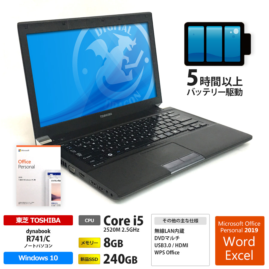 東芝 【5時間バッテリー動作確認済み】dynabook R741/C Corei5 2520M 2.5GHz / メモリー8GB 新品SSD240GB / Windows10 Home 64bit / DVDマルチ / 14型 HD液晶 / 無線LAN内蔵 / Microsoft Office Personal 2019 (Word、Excel、Outlook)