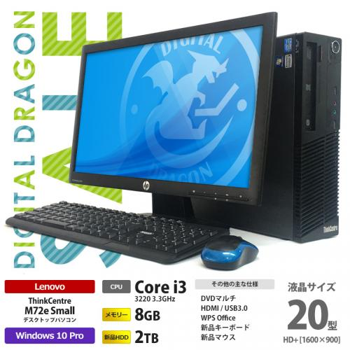Lenovo 【セール】ThinkCentre M72e Small / Core i3 3220 3.3GHz / メモリー8GB 新品HDD2TB / Windows10 Pro 64bit / DVDマルチ / 20型 HD+液晶セット