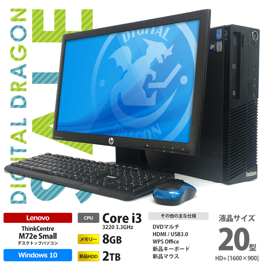 Lenovo 【セール】ThinkCentre M72e Small / Core i3 3220 3.3GHz / メモリー8GB 新品HDD2TB / Windows10 Home 64bit / DVDマルチ / 20型 HD+液晶セット