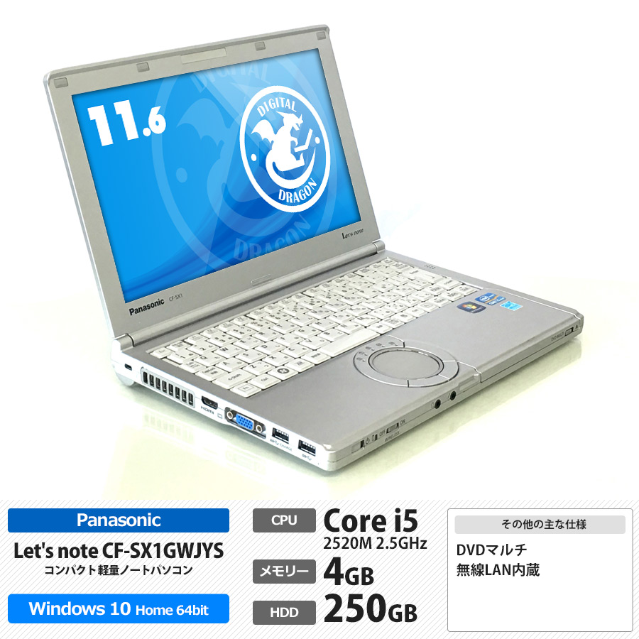 Panasonic Let's note CF-SX1GWJYS Corei5 2520M 2.5GHz / メモリー4GB HDD250GB / Windows10 Home 64bit / 11.6型液晶 / DVDマルチ、無線LAN内蔵 [管理コード:r]