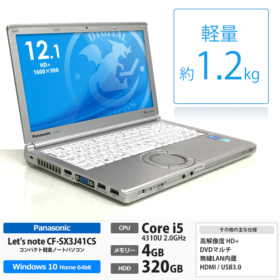 Panasonic 【軽量1.2kg】 Let's note CF-SX3J41CS / Corei5 4310U 2.0GHz / メモリー4GB HDD320GB / Windows10 Home 64bit / DVDマルチ / 12.1 HD+解像度 / WEBカメラ 無線LAN内蔵