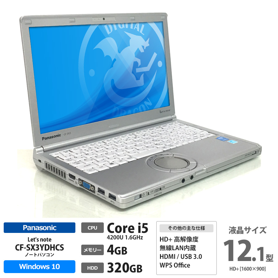 Panasonic レッツノート CF-SX3YDHCS / Corei5 4200U 1.6GHz / Windows10 Home 64bit / メモリー4GB HDD320GB / DVDマルチ / 12.1型 解像度[HD+:1600×900] / 無線LAN内蔵 WEBカメラ HDMI