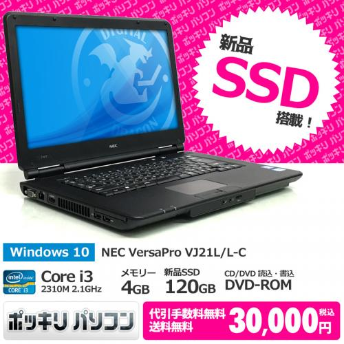 NEC 【30,000円ポッキリ】VersaPro VJ21L/L-C Corei3 2310M 2.1GHz /メモリー4GB 新品SSD120GB / Windows10 Home 64bit / DVD-ROM [管理コード:r-2748]