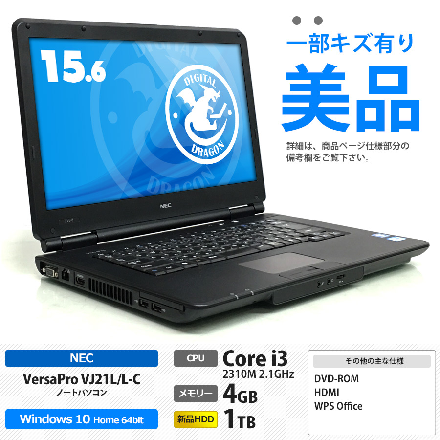 NEC 【一部キズあり美品】VersaPro VJ21L/L-C Corei3 2310M 2.1GHz /メモリー4GB 新品HDD1TB / Windows10 Home 64bit / DVD-ROM