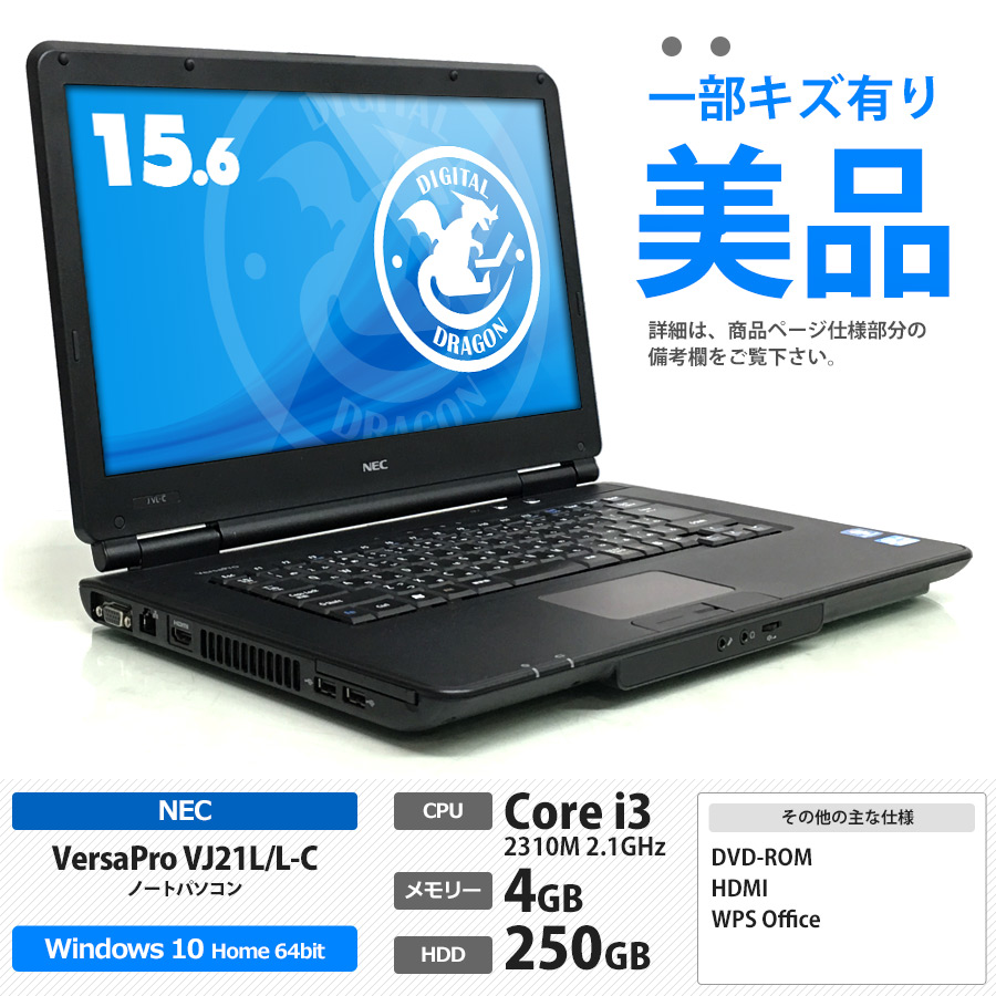 NEC 【一部キズあり美品】VersaPro VJ21L/L-C Corei3 2310M 2.1GHz /メモリー4GB HDD250GB / Windows10 Home 64bit / DVD-ROM