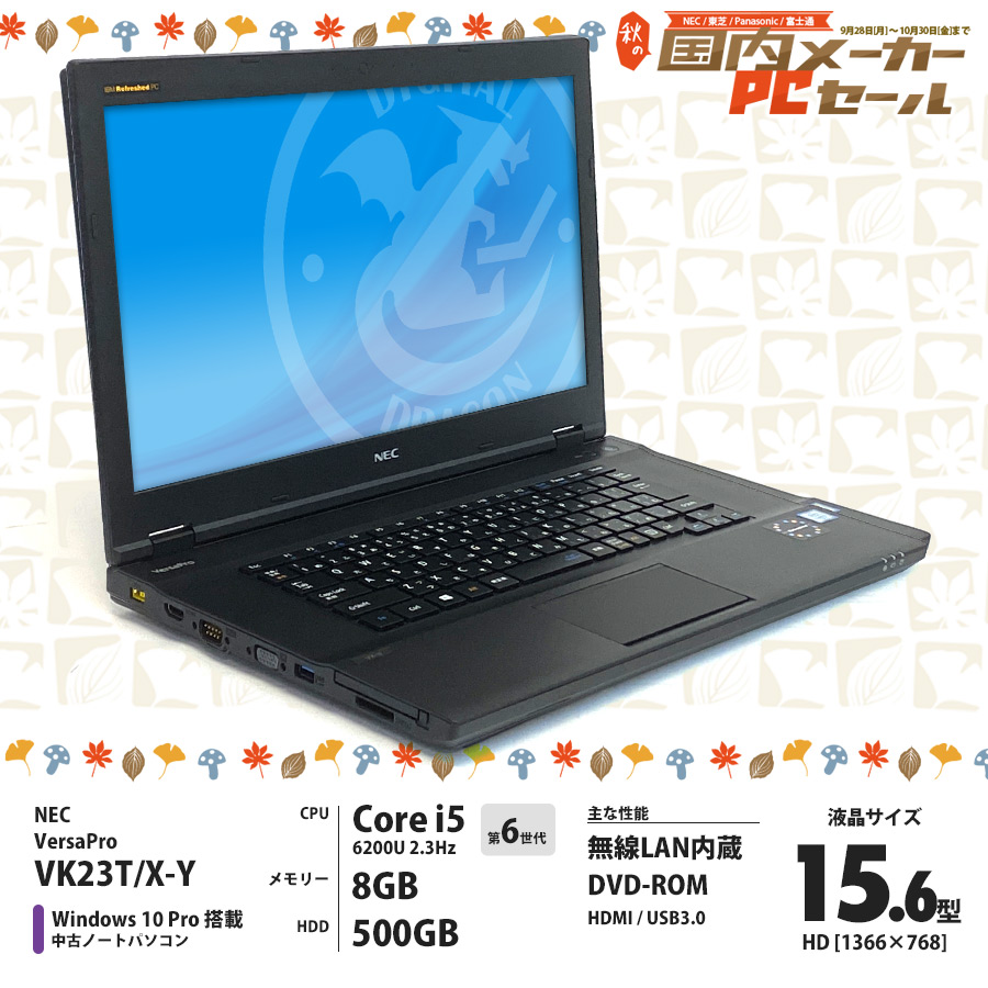 NEC 【秋セール 即納】VersaPro VK23T/X-Y Corei5 6200U 2.3GHz / メモリー8GB HDD500GB / Windows10 Pro 64bit / DVD-ROM 15.6型 HD液晶 / 無線LAN内蔵 ※WPS Office別売 [管理コード:4377]