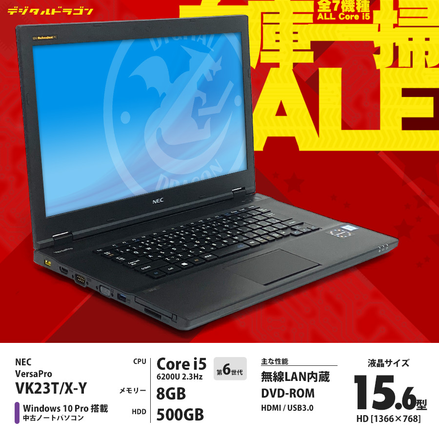 NEC 【在庫一掃セール・即納】VersaPro VK23T/X-Y Core i5-6200U 2.30GHz / メモリー8GB HDD500GB / Windows10 Pro 64bit / DVD-ROM / 15.6型 HD液晶 / Bluetooth 無線LAN内蔵 ※WPS Office別売 [管理コード:4377]