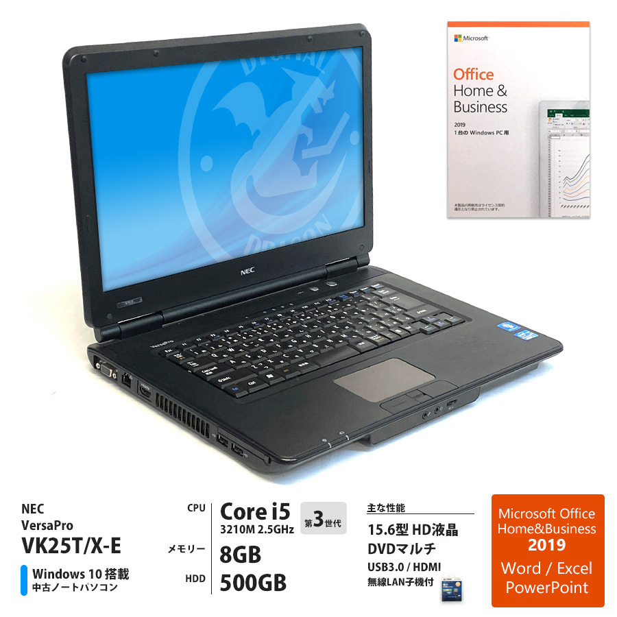 VersaPro VK25T/X-E Corei5 3210M 2.5GHz / メモリー8GB HDD500GB / Windows10 Home 64bit / DVDマルチ 15.6型HD液晶 新品USB無線LAN子機付 / Microsoft Office Home&Business 2019 プリインストール[管理コード:6960]