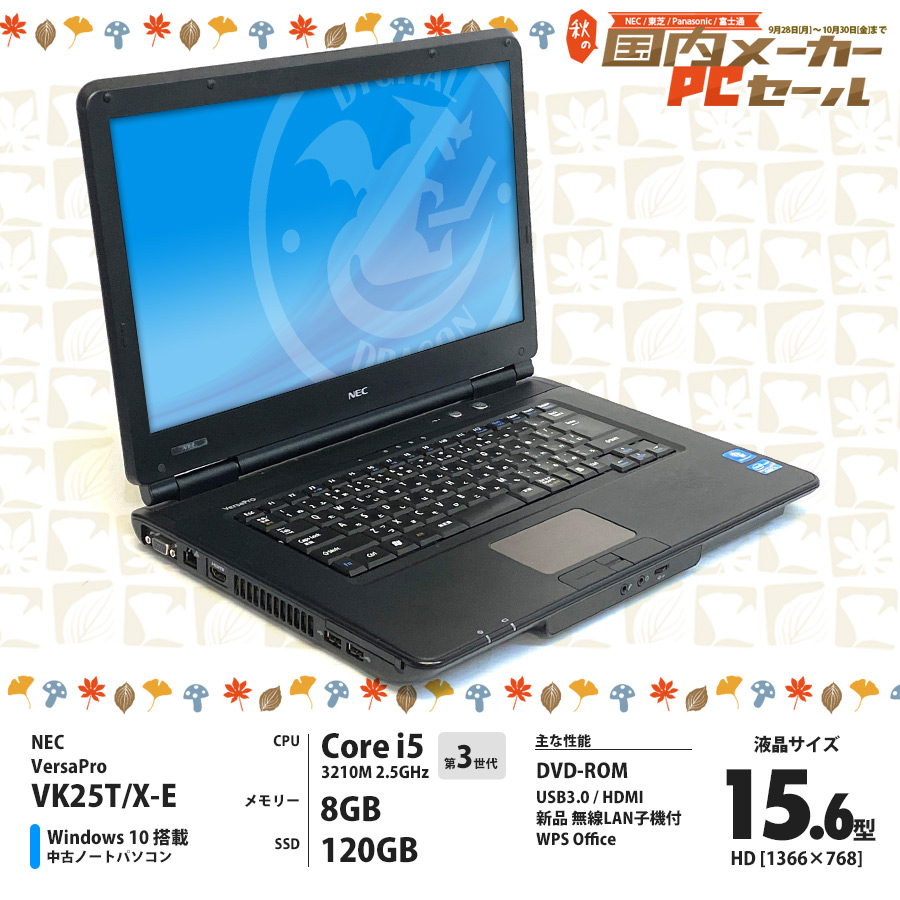 NEC 【秋セール】VersaPro VK25T/X-E Corei5 3210M 2.5GHz / メモリー8GB SSD120GB / Windows10 Home 64bit / DVD-ROM 15.6型HD液晶 無線LAN子機付 [管理コード:AE-9688]