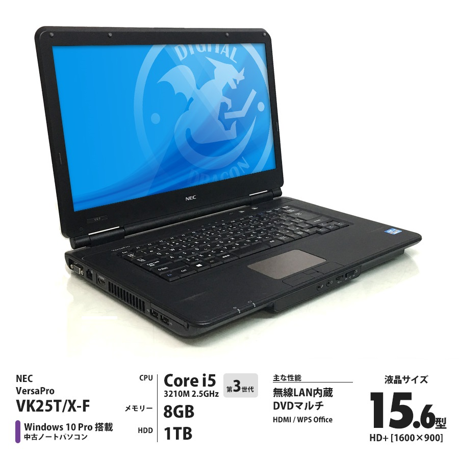 【即納】VersaPro VK25T/X-F Corei5 3210M 2.5GHz / メモリー8GB HDD1TB / Windows10 Pro 64bit / DVDマルチ / 15.6型HD+液晶[1600×900] 無線LAN内蔵 [管理コード:6984-DD3]