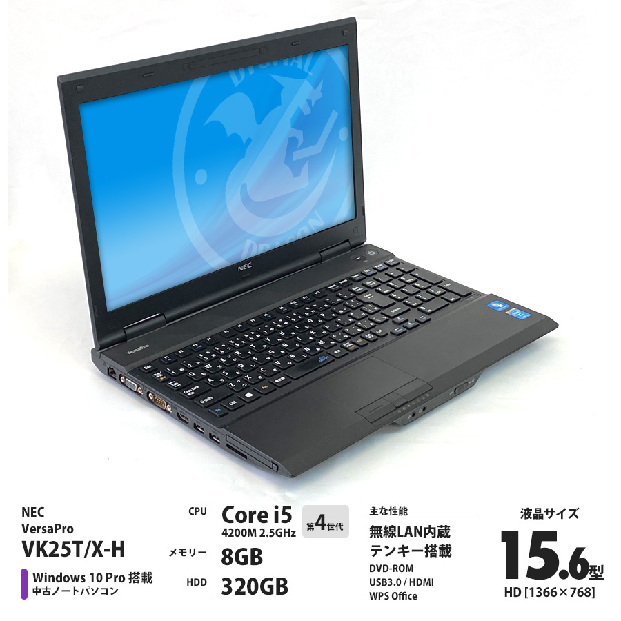 VersaPro VK25T/X-H Corei5 4200M 2.5GHz / メモリー8GB HDD320GB / Windows10 Pro 64bit / DVD-ROM 15.6型 HD液晶 / テンキー Bluetooth 無線LAN内蔵 [管理コード:5787]
