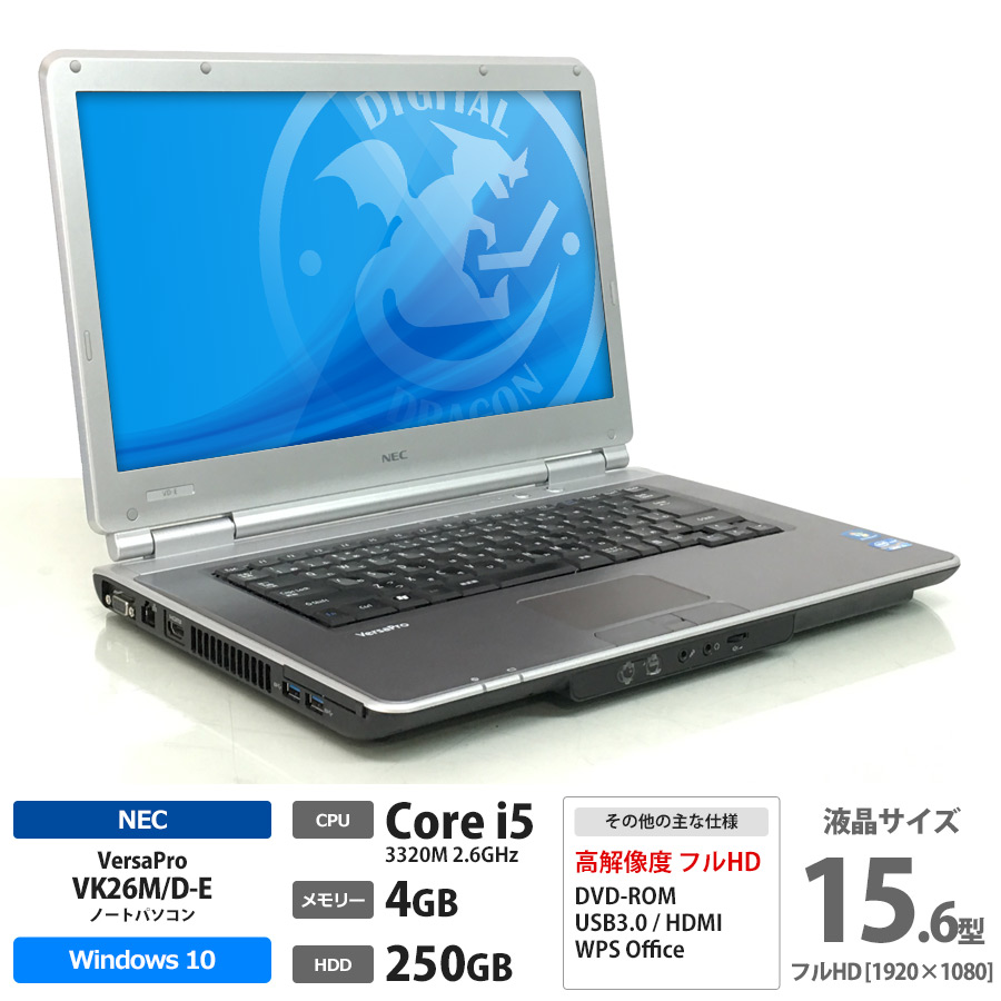 【フルHD液晶】VersaPro VK26M/D-E Core i5 3320M 2.6GHz / メモリー4GB HDD250GB / Windows10 Home 64bit / DVD-ROM / 15.6型 フルHD[1920×1080]