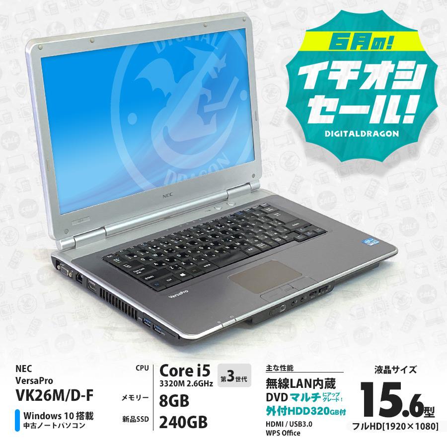 中古パソコン NEC VersaPro VK26M/D-F