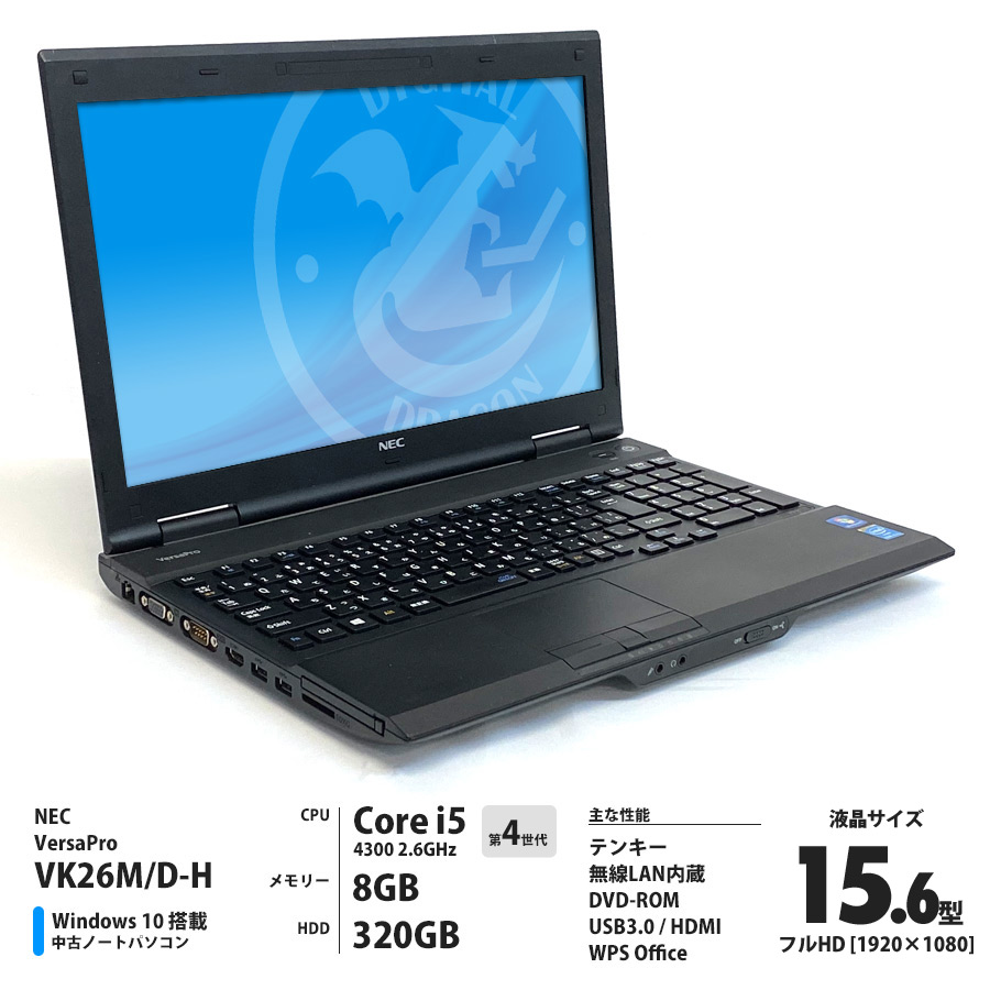 VersaPro VK26M/D-H Corei5 4300M 2.6GHz / メモリー8GB HDD320GB / Windows10 Home 64bit / DVD-ROM / 15.6型 フルHD液晶 / テンキー 無線LAN内蔵 [管理コード:4668]