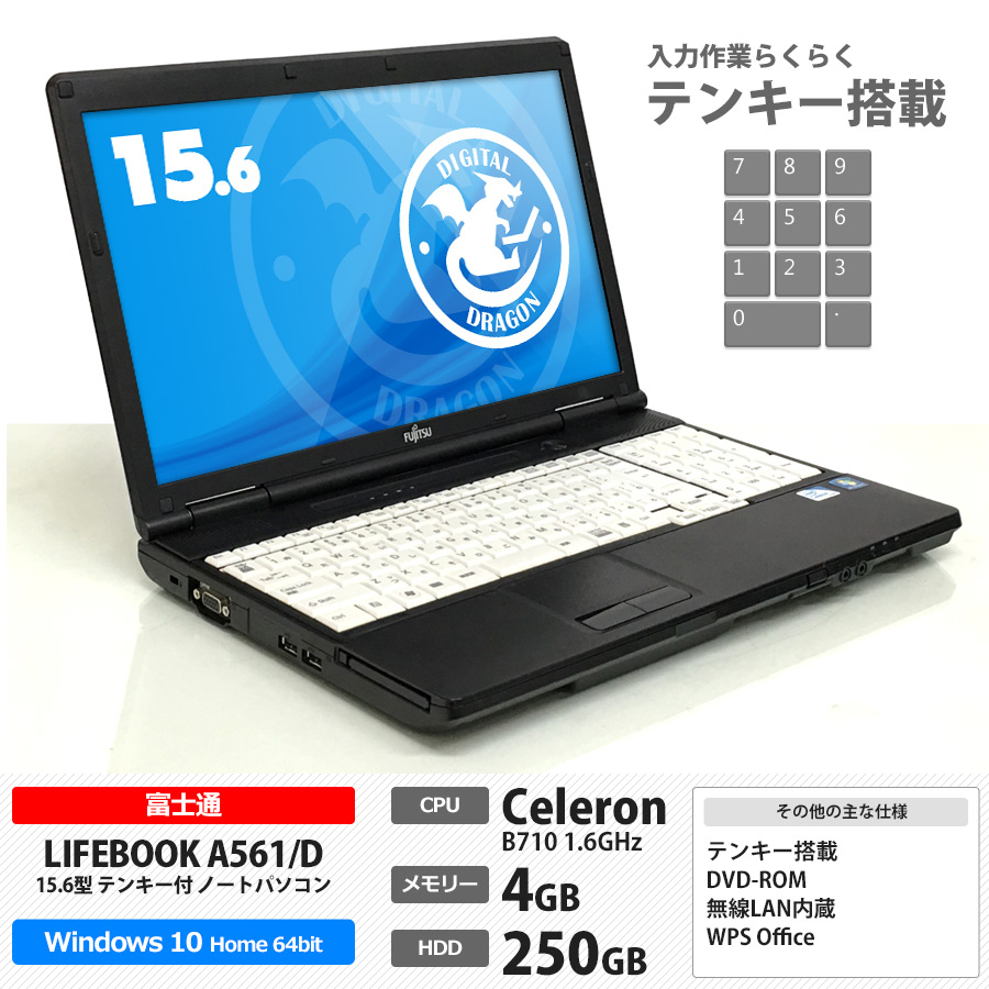 LIFEBOOK A561/D Celeron B710 1.6GHz / Windows10 Home 64bit / DVD-ROM / テンキー 無線LAN