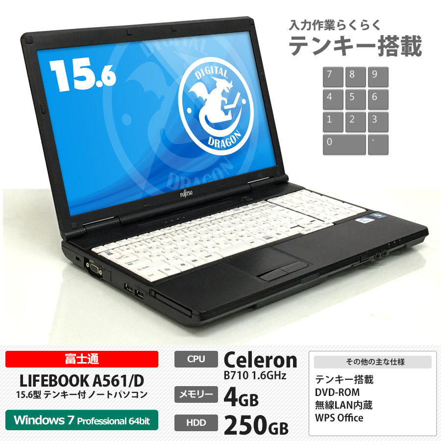 LIFEBOOK A561/D Celeron B710 1.6GHz / Windows7 Pro 64bit / DVD-ROM / テンキー 無線LAN