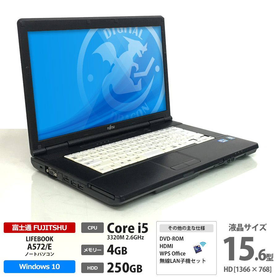 LIFEBOOK A572/E Core i5 3320M 2.6GHz / メモリー4GB HDD250GB / Windows10 Home 64bit / DVD-ROM / 15.6型HD液晶[1366✕768] 無線LAN子機セット