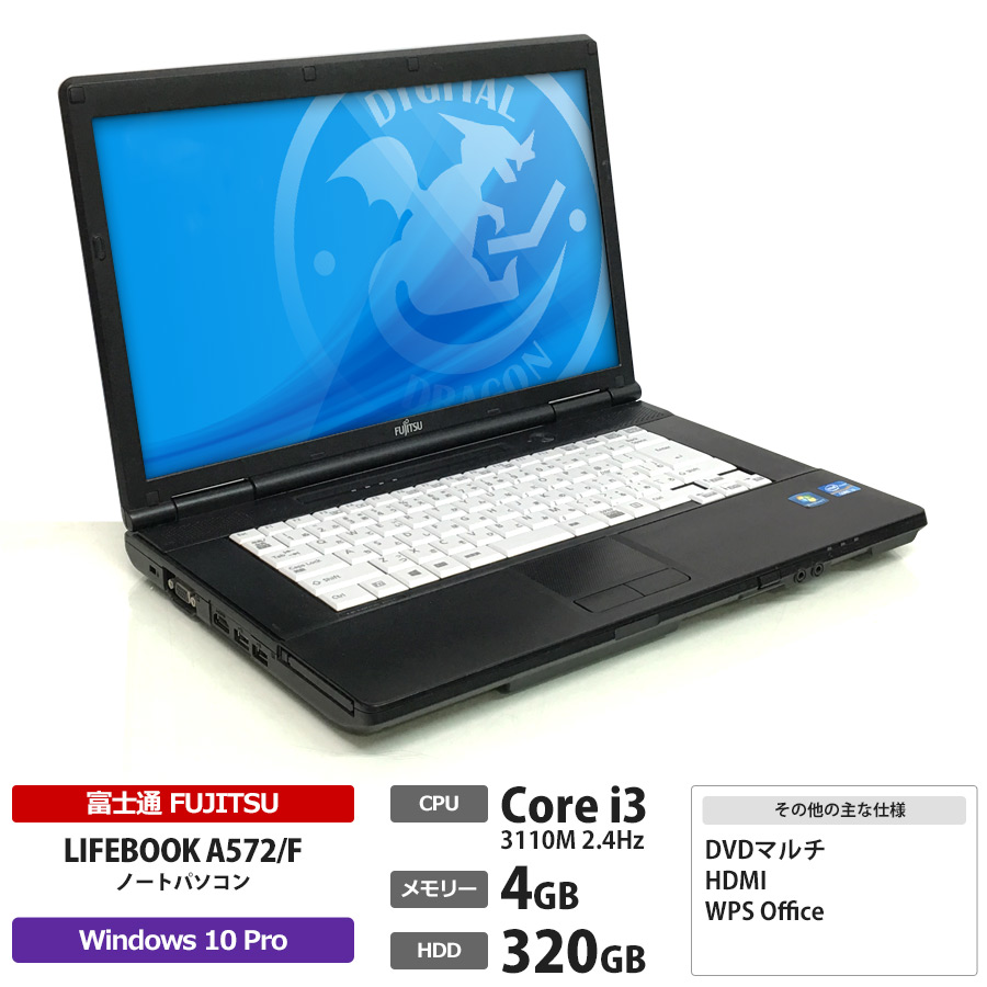 富士通 LIFEBOOK A572/F Core i3 3110M 2.4GHz / メモリー4GB HDD320GB / Windows10 Pro 64bit / DVDマルチ / 15.6型 HD