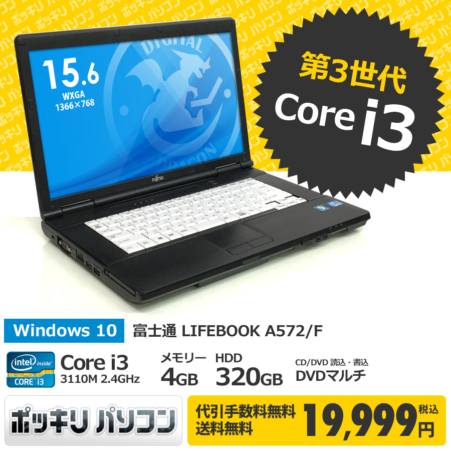 富士通 【20,000円ポッキリ】LIFEBOOK A572/F Core i3 3110M 2.4GHz / メモリー4GB HDD320GB / Windows10 Home 64bit / DVDマルチ / 15.6型 HD ※WPS Office別売