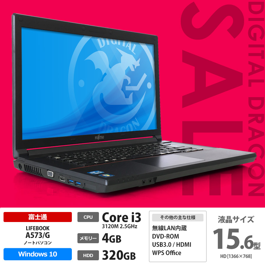 富士通 【セール】LIFEBOOK A573/G Core i3 3120M 2.5GHz / メモリー4GB HDD320GB / Windows 10 Home 64bit / DVD-ROM / 15.6型液晶 / 無線LAN [管理番号:6453]